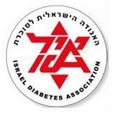 האגודה הישראלית לסוכרת