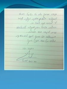 מכתב תודה - יונה מצגר. הרב הראשי לישראל