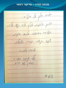 מכתב תודה פדיקור רפואי