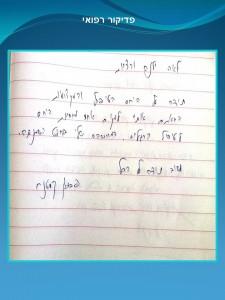 מכתב תודה פדיקור רפואי - פביאן