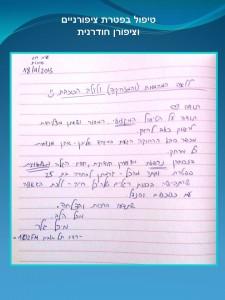 מכתב תודה ציפורן חודרנית, פטרת ציפורניים
