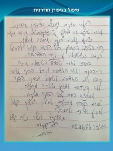 מכתב תודה ציפורן חודרנית