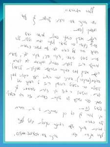 מכתב תודה רפלקסולוגיה - אידית
