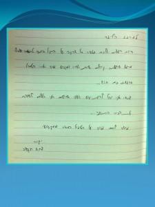 מכתב תודה טיפול בציפורן חודרנית